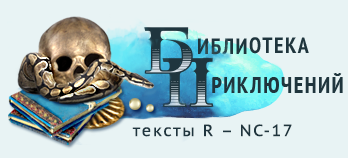 Тексты R-NC17 WTF Library of Adventures 2017