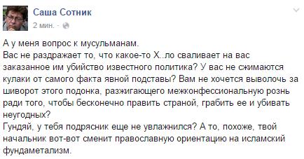 Подозреваемый Дадаев уволился из ВВ МВД на следующий день после убийства Немцова - Цензор.НЕТ 4702