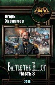 Battle the Elliot. Часть 3
