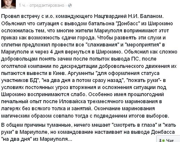 Террористы продолжают вооруженные провокации. Наиболее неспокойно на Донецком и Мариупольском направлениях, - пресс-центр АТО - Цензор.НЕТ 3242