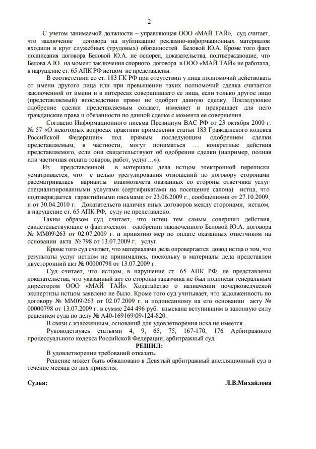 Махинации депутата Кабановой