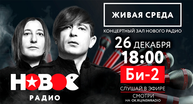 Группа «Би-2» в концертном зале «Живая среда» на «Новом Радио» - Новости радио OnAir.ru