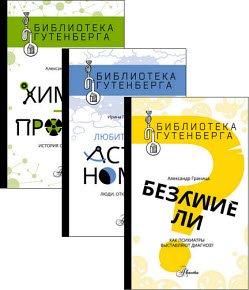 Скачать Библиотека Гутенберга. Серия из 3 книг бесплатно