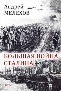 Скачать Большая война Сталина