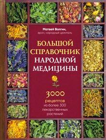 Скачать Большой справочник народной медицины. 3000 рецептов из более 300 лекарственных растений