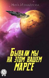 Скачать Бывали мы на этом вашем Марсе