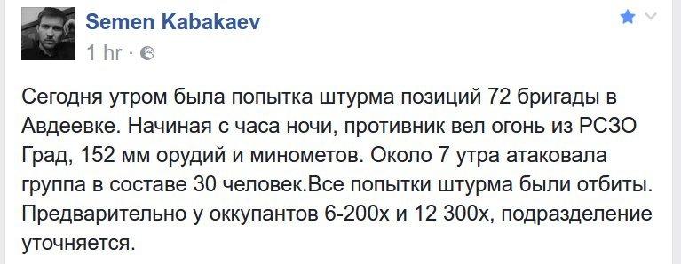 У нас есть все сценарии, по которым мы будем действовать в зависимости от развития ситуации в Авдеевке, - Гройсман - Цензор.НЕТ 8701
