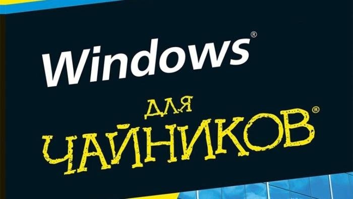 Чайникам о Windows