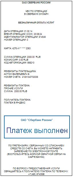 CHek.1393000608.png