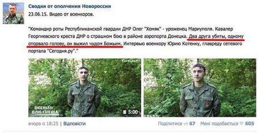 На территории России могут находиться 30 пленных украинцев. Мы точно знаем 11 фамилий, - Тандит - Цензор.НЕТ 145