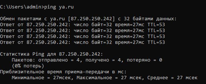 Диагностика сети при помощи командной строки Windows