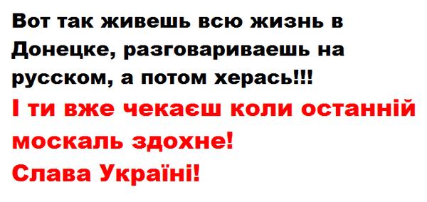 По данным разведки, боевики готовят провокацию, -  пресс-офицер Чепурной - Цензор.НЕТ 3943