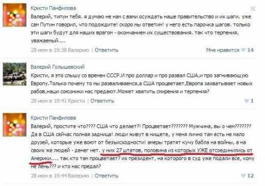 """""""На пули отправляют местных боевиков, а россияне за ними, как заградотряды"""", - украинские бойцы о том, как воюют российские террористы на Донбассе - Цензор.НЕТ 5173"""