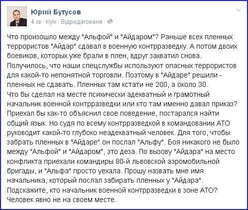 Начальник СИЗО пытался отговорить Савченко от голодовки - Цензор.НЕТ 2691