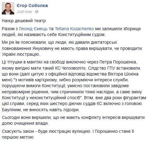 """Заявления Сакварелидзе об увольнении следователей по делу """"бриллиантовых прокуроров"""" не соответствуют действительности, - Куценко - Цензор.НЕТ 9448"""