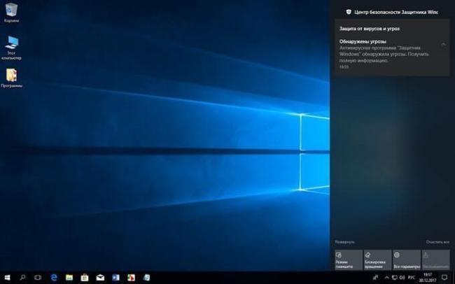 Как отключить Центр уведомлений в Windows 10