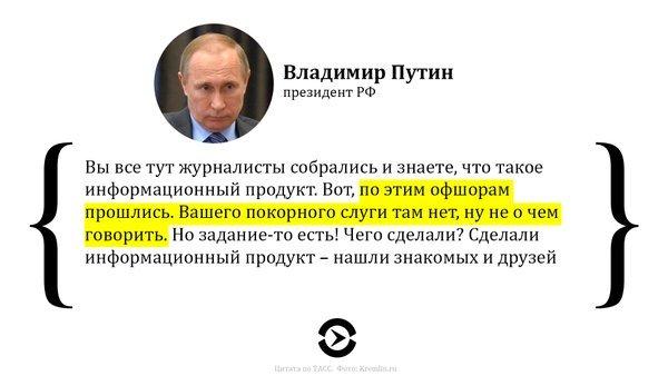 Операция в Сирии показала Западу, что изолировать Россию невозможно, - Путин - Цензор.НЕТ 4833