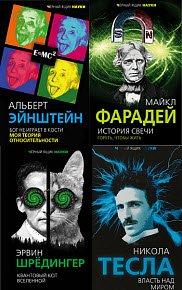 Скачать Черный ящик науки. Цикл из 4 книг
