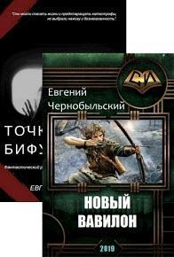 Скачать Сборник произведений Е.Чернобыльского (3 книги)