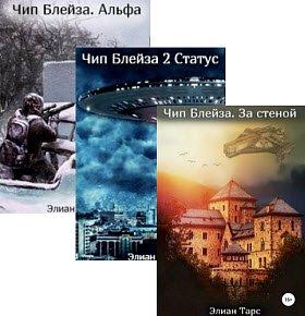 Скачать Чип Блейза. Цикл из 3 книг