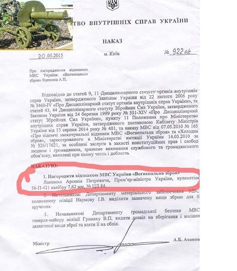 Беспилотник террористов снова атаковал позиции украинских войск, за сутки - 17 обстрелов, - пресс-центр АТО - Цензор.НЕТ 8809