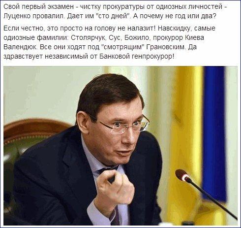 Луценко намерен ввести должность замгенпрокурора по реформам - Цензор.НЕТ 7375