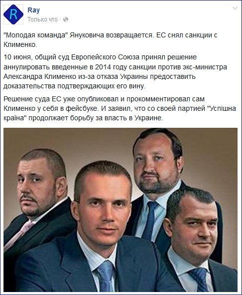 Луценко подготовил в Раду представление об аресте нардепа Онищенко - Цензор.НЕТ 9344