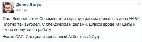 Пожар в Соломенском суде Киева на 98% вызван поджогом, - Геращенко - Цензор.НЕТ 4431