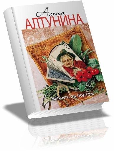 Алена Алтунина - Выжить за бортом (2013) rtf, txt