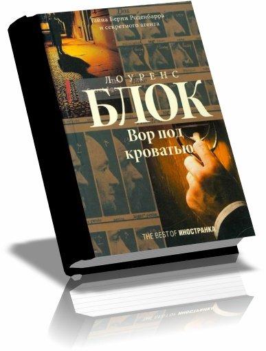 Лоуренс Блок - Вор под кроватью (2012) rtf, txt