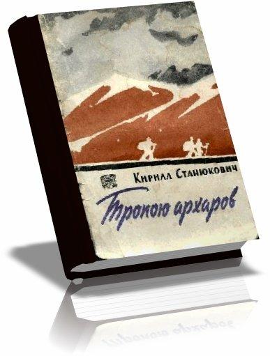 Кирилл Станюкович - Тропою архаров (1959) rtf, txt