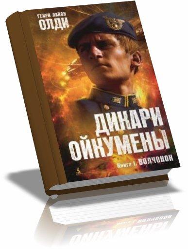 Генри Лайон Олди - Дикари Ойкумены. Книга 1. Волчонок (2013) rtf, txt