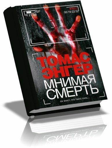 Томас Энгер - Мнимая смерть (2013) rtf, txt