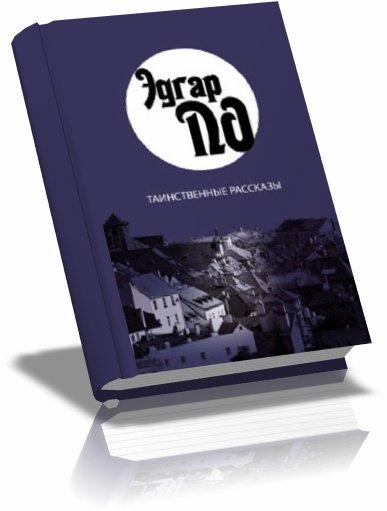 Эдгар По - Таинственные рассказы (2010) rtf, txt