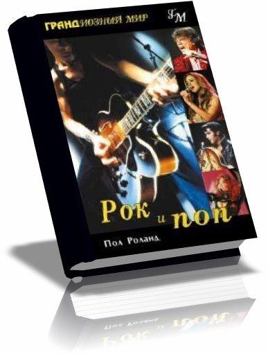 Пол Роланд - Рок и поп (2003) rtf, txt