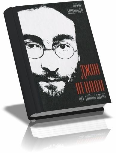 Артур Макарьев - Джон Леннон. Все тайны Битлз (2012) rtf, fb2
