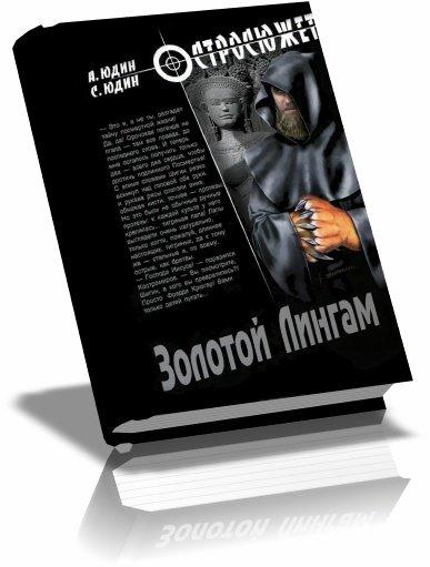 А. Юдин, С. Юдин - Золотой Лингам (2012) rtf, тхт