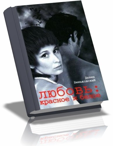 Давид Беньковский - Любовь. Красное и белое  (2009) rtf, txt