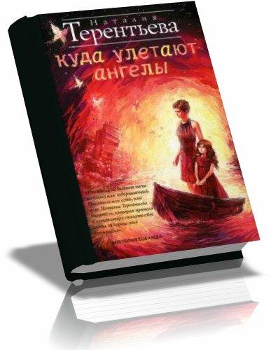 Наталия Терентьева - Куда улетают ангелы