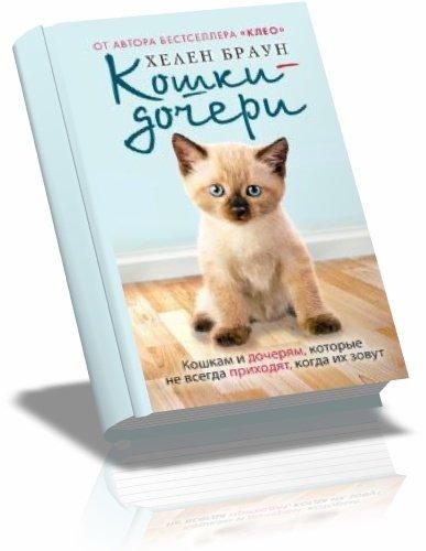 Хелен Браун - Кошки-дочери. Кошкам и дочерям, которые не всегда приходят, когда их зовут