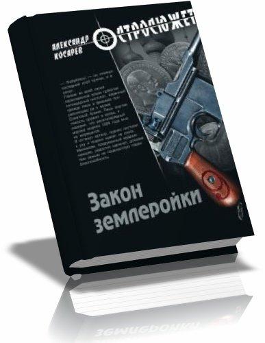 Александр Косарев - Закон землеройки  (2012) fb2, txt