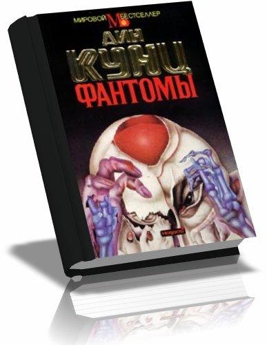 Скачать Дин Кунц - Фантомы Бесплатно