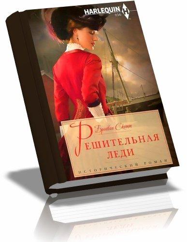 Скачать Бронвин Скотт - Решительная леди Бесплатно