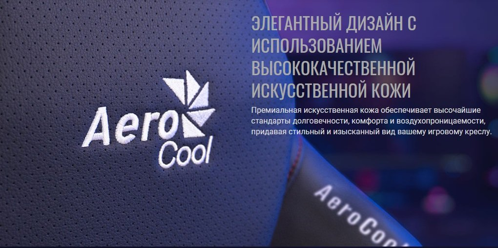 Aerocool Crown Leatherette