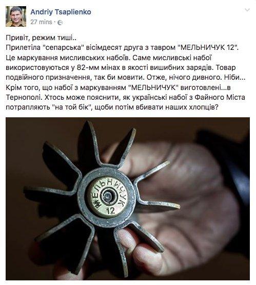 Информатор боевиков, сообщавший координаты подразделений ВСУ, приговорен к 4 годам лишения свободы - Цензор.НЕТ 2506