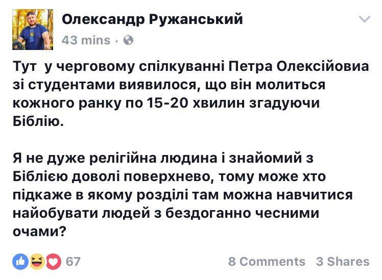 Губернатор Кировоградщины Кузьменко задекларировал владение 16 компаниями в 2015 году - Цензор.НЕТ 5089