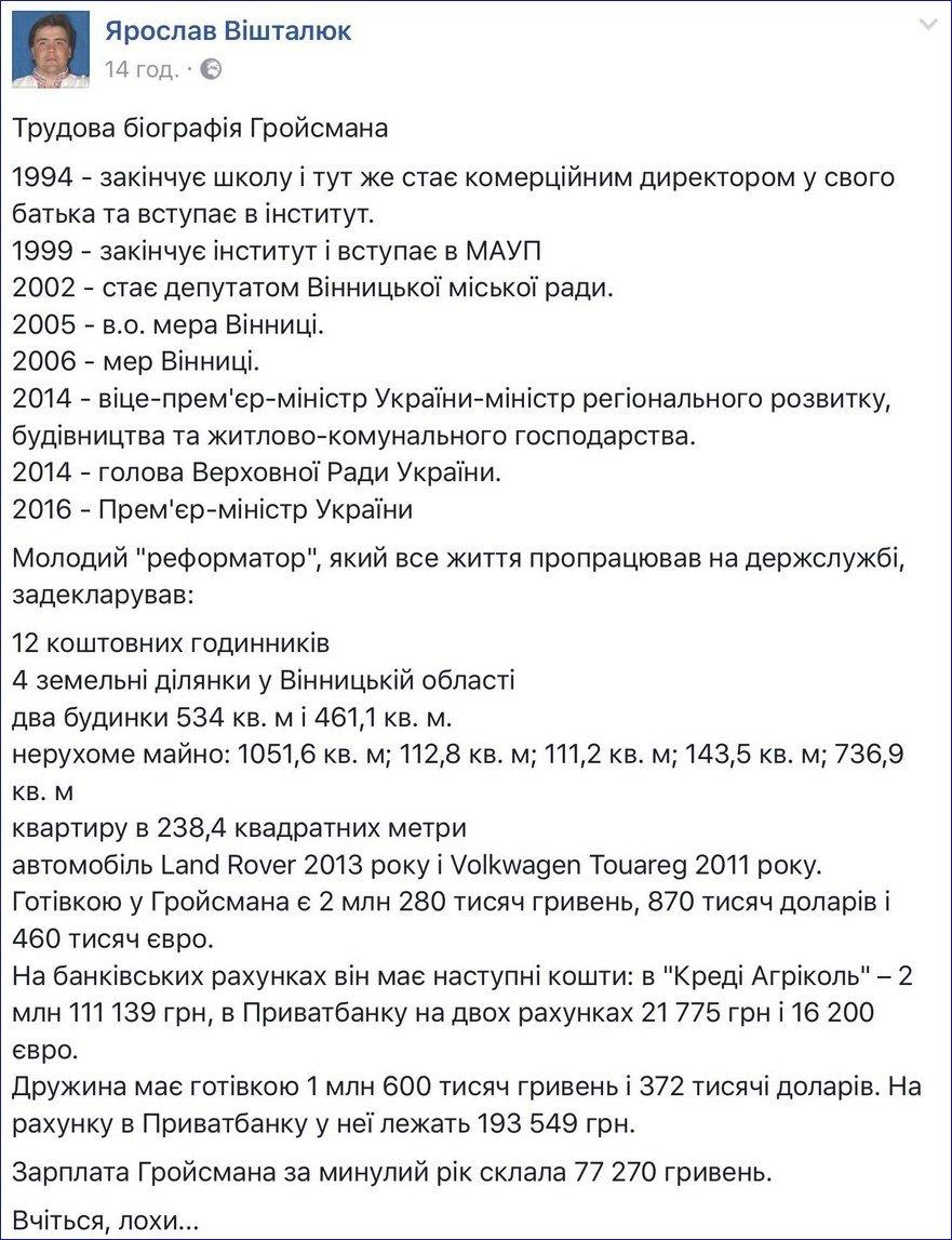 """В Киевсовете зафиксирован случай """"кнопкодавства"""" помощником депутата. Мэр Кличко заявил об отмене всех принятых решений и повторном их рассмотрении - Цензор.НЕТ 5717"""