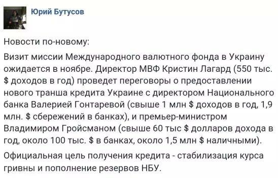 Миссия МВФ прибывает в Украину - Цензор.НЕТ 6558