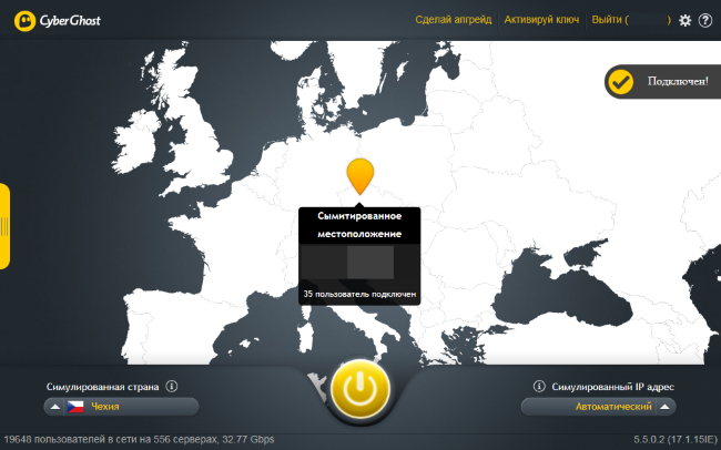 CyberGhost VPN - просто, конфиденциально!
