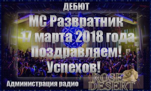 МС Развратник - ДЕБЮТАНТ НАШЕГО РАДИО